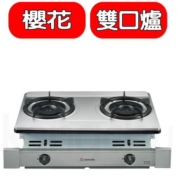 櫻花【G-6700KSN】雙口嵌入爐(與G-6700KS同款)瓦斯爐天然氣 分12期0利率