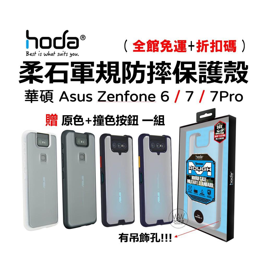 【𝐌𝐈𝐌𝐈𝐘𝐀】hoda 華碩 Asus Zenfone 7 Pro 8Flip 6 防摔手機殼 柔石保護殼 美國認證