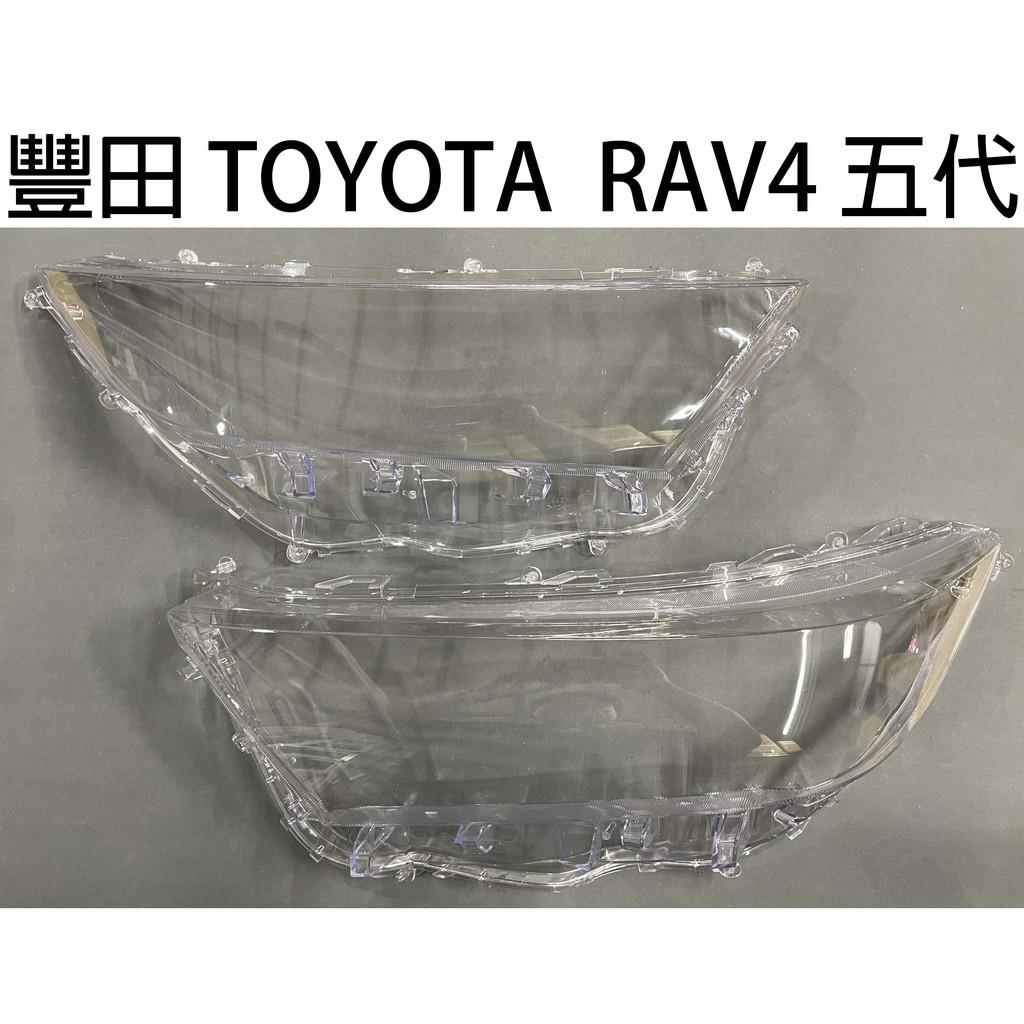 TOYOTA 豐田汽車專用大燈燈殼 燈罩豐田 TOYOTA  RAV4 五代 19-20年 適用 車款皆可詢問
