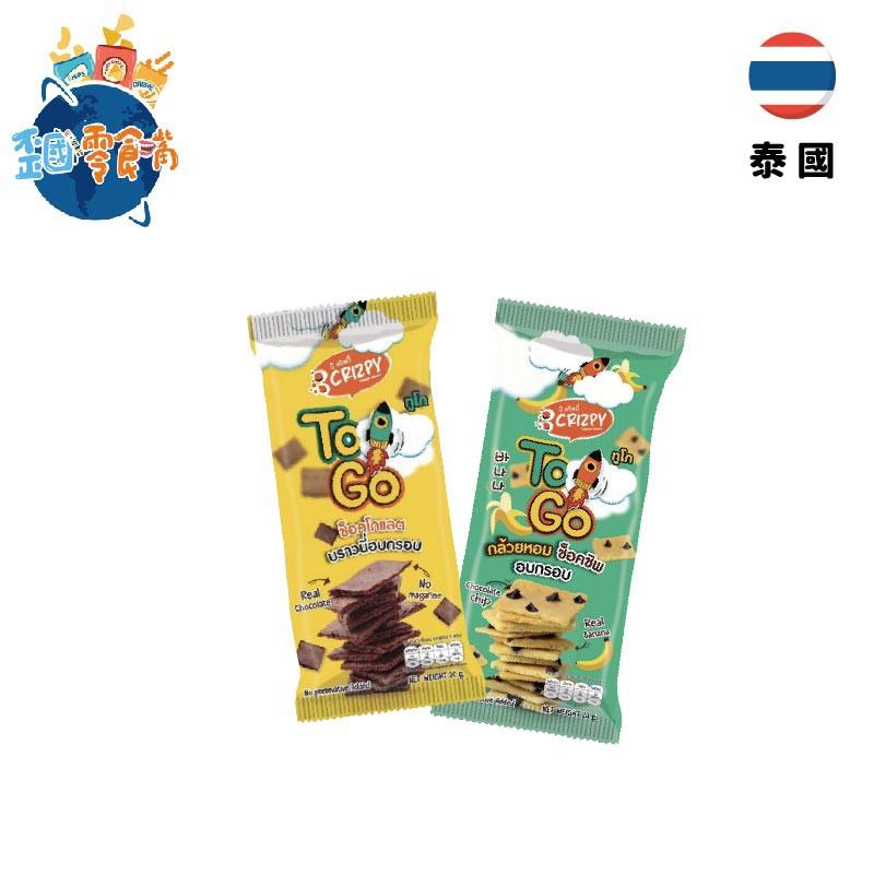 【泰國】Bcrizpy To go 巧克力布朗尼餅乾隨手包20g-原味/香蕉