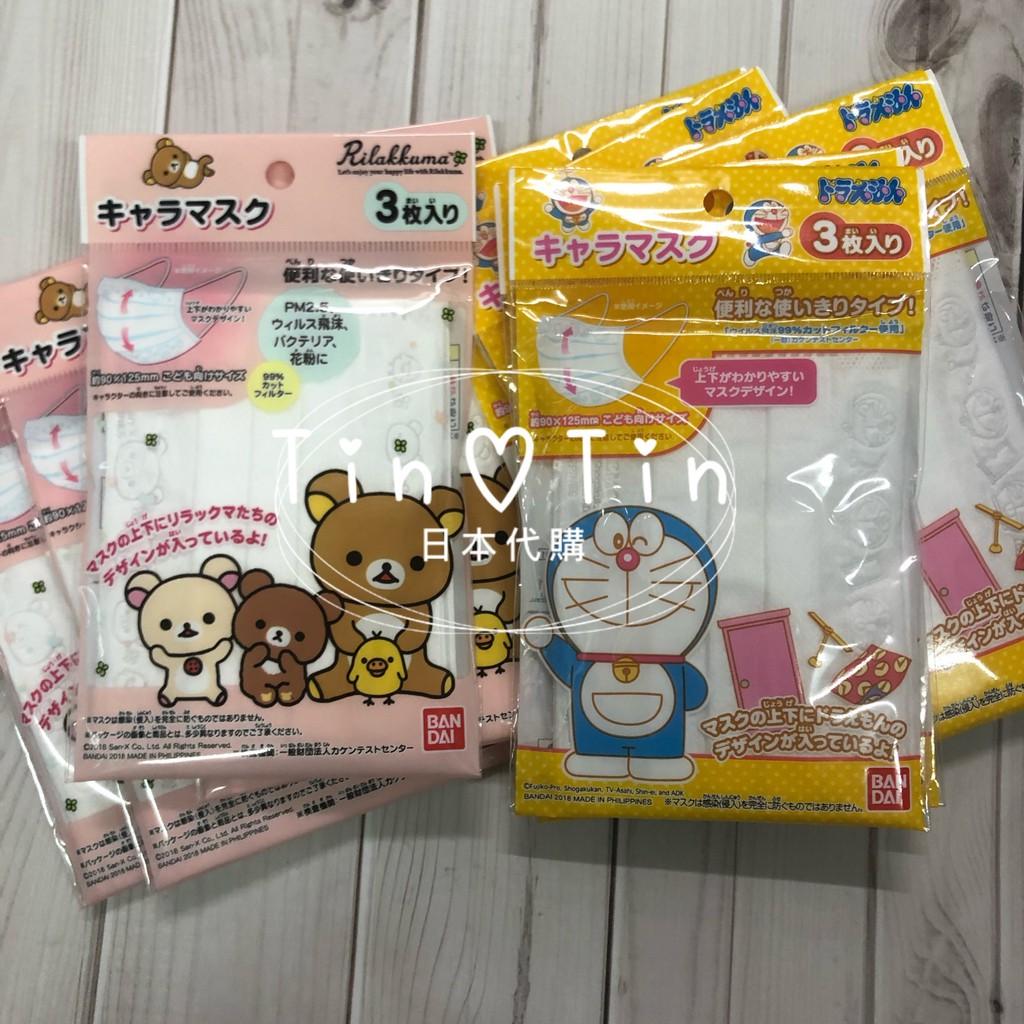 ((Tin♡Tin))日本代購『現貨在台』 非醫療用 兒童平面口罩 哆啦A夢/寶可夢/三麗鷗 大耳狗/拉拉熊 萬代
