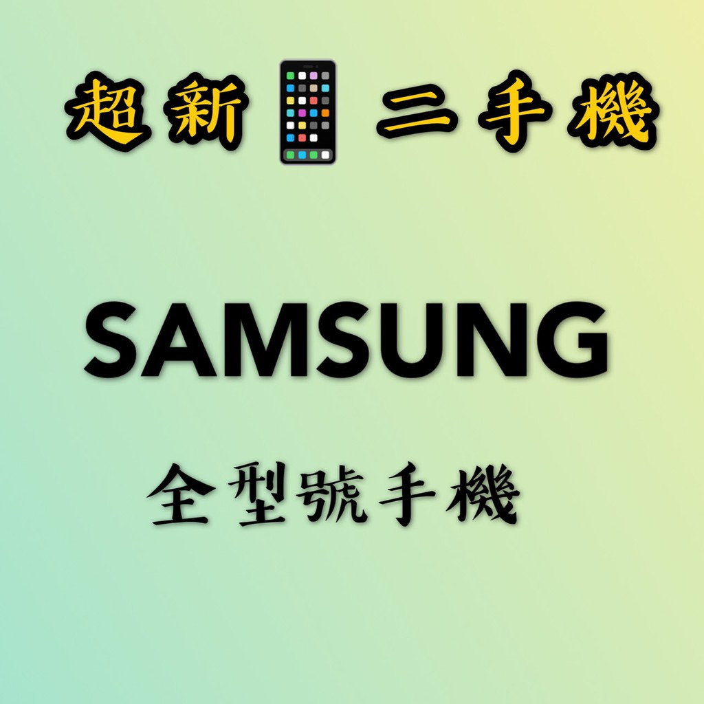 Samsung三星超新二手機 各型號都有(Note9/Note10/S10/S10+/Note20/A51/A71)