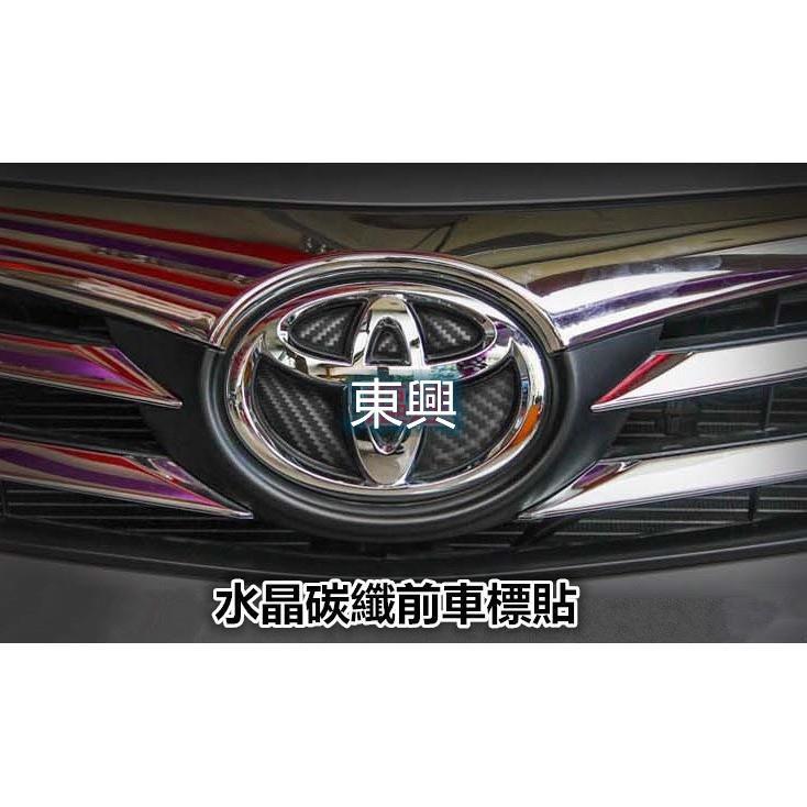 🔥台灣現貨🔥 東興豐田 TOYOTA ALTIS 12代 11代 10代 改裝專用 汽車車標 裝飾貼 水晶碳纖車標
