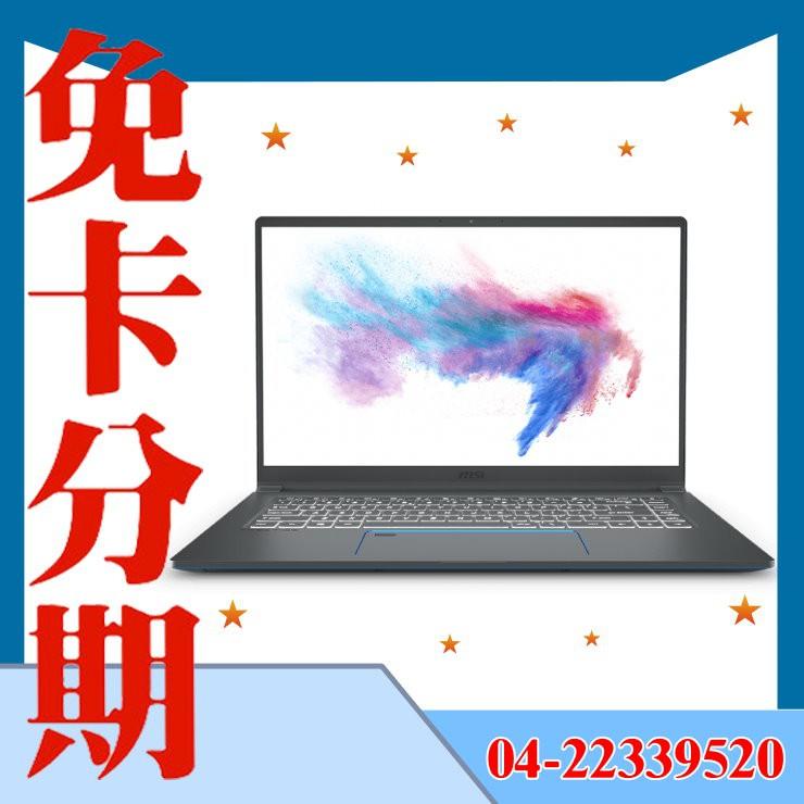 MSI 微星 Modern 14 A10M-830TW 14吋創作者筆電 【線上申辦無卡分期 快速過件】