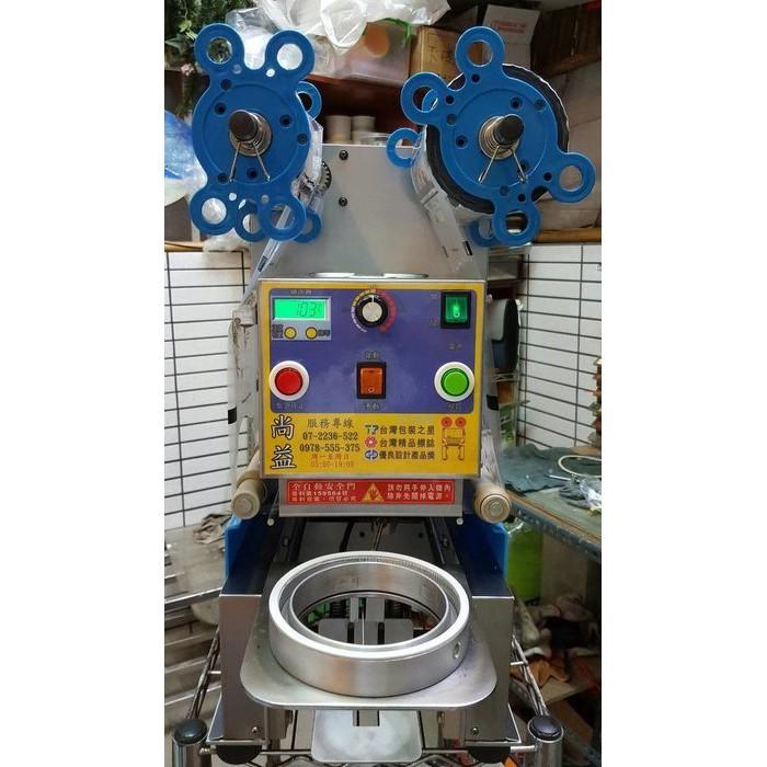 (二手)-益芳-1000cc機械式胖胖杯-120/116/95通用口徑封口機-品質保證-專業封口機維修-封杯機/封膜機~