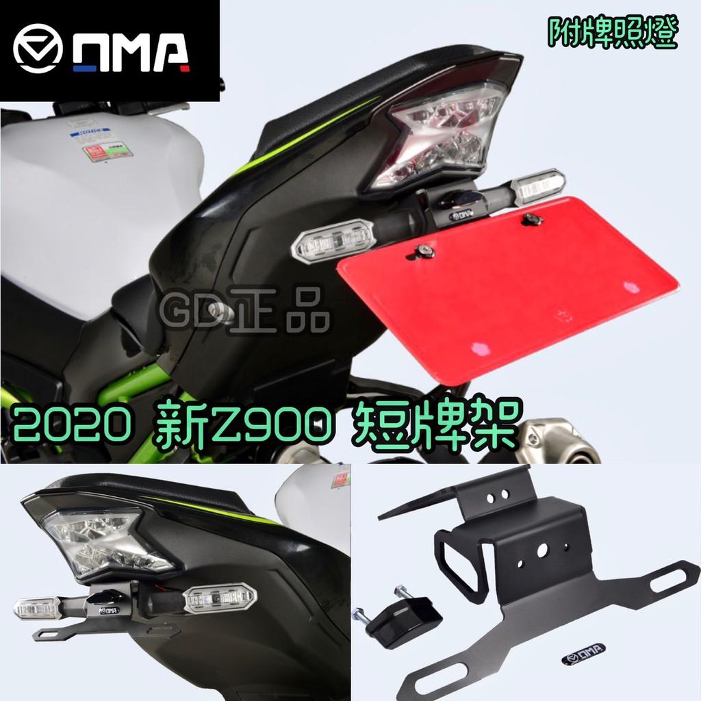 OMA 正版 2020 新Z900 Z900 短牌架 附牌照燈