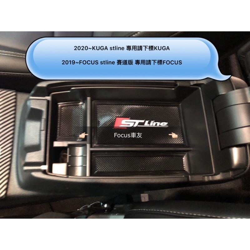 Focus Mk4 / Kuga2020stline置物盒 中央扶手置物盒 專屬套件