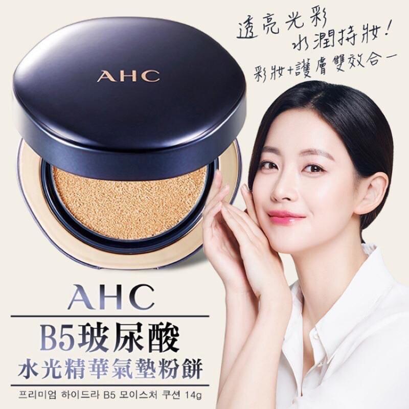 【韓國直送】最便宜韓國AHC B5玻尿酸水光精華氣墊BB霜 14g2