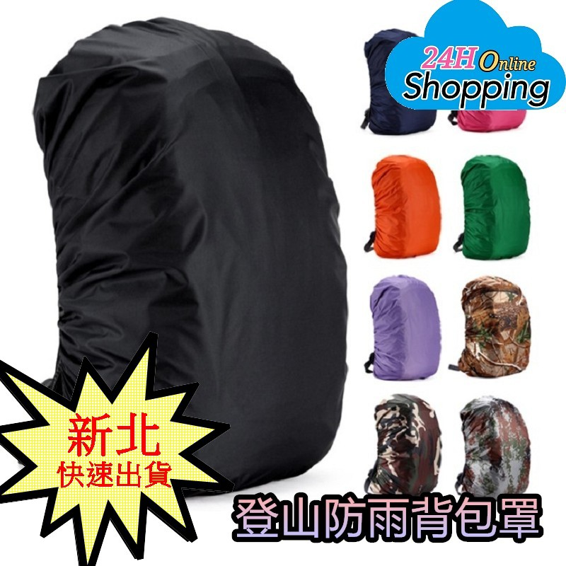 《24H出貨-戶外專區》背包 防雨罩 戶外登山包書包防水罩 雙肩背包防雨罩 防雨罩 防水套 後背包防水罩
