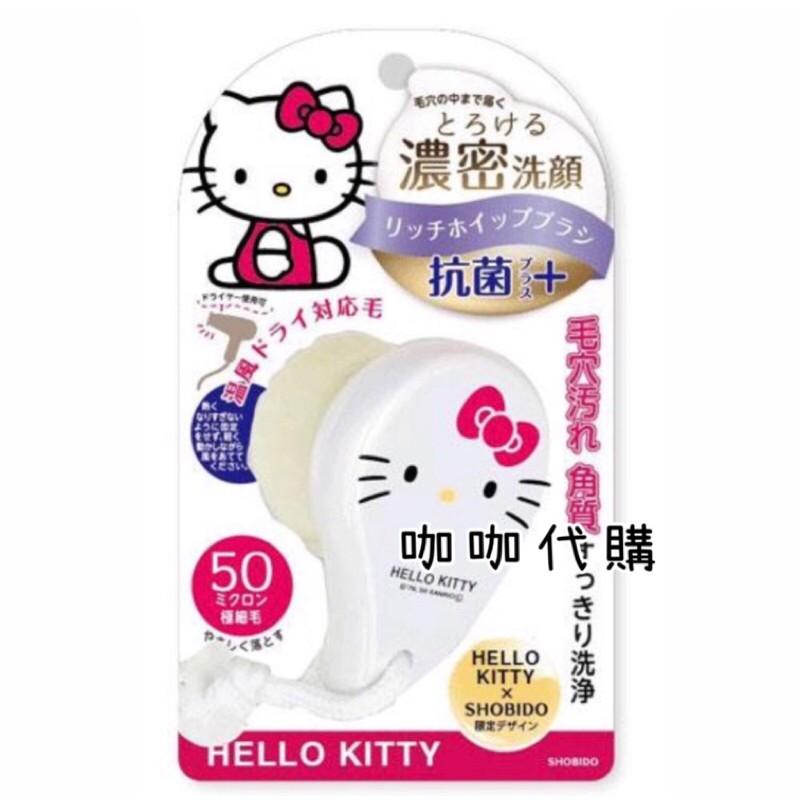 咖咖日本代購🇯🇵Hello kitty 抗菌 洗臉 去角質刷 洗臉刷