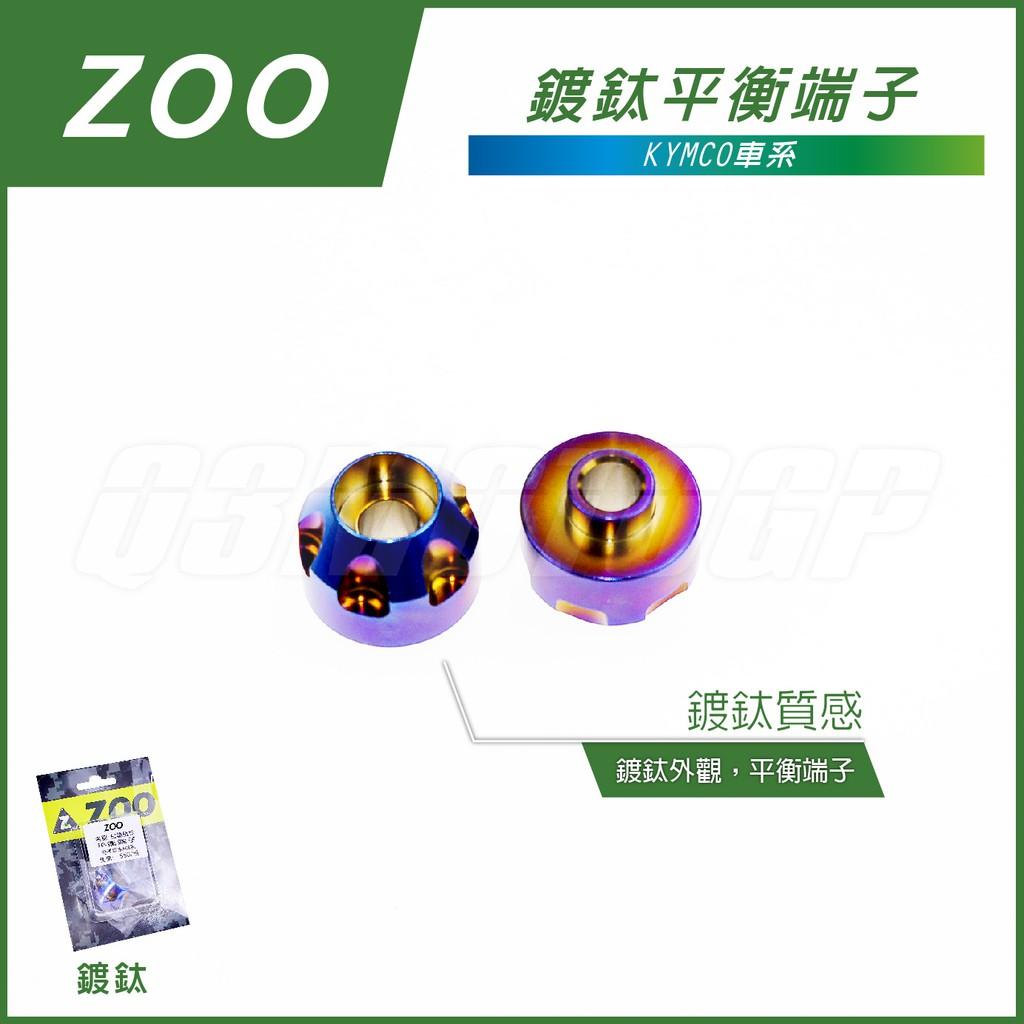 Q3機車精品 ZOO 鍍鈦平衡端子 鍍鈦端子 平衡端子 M8端子 適用光陽車系