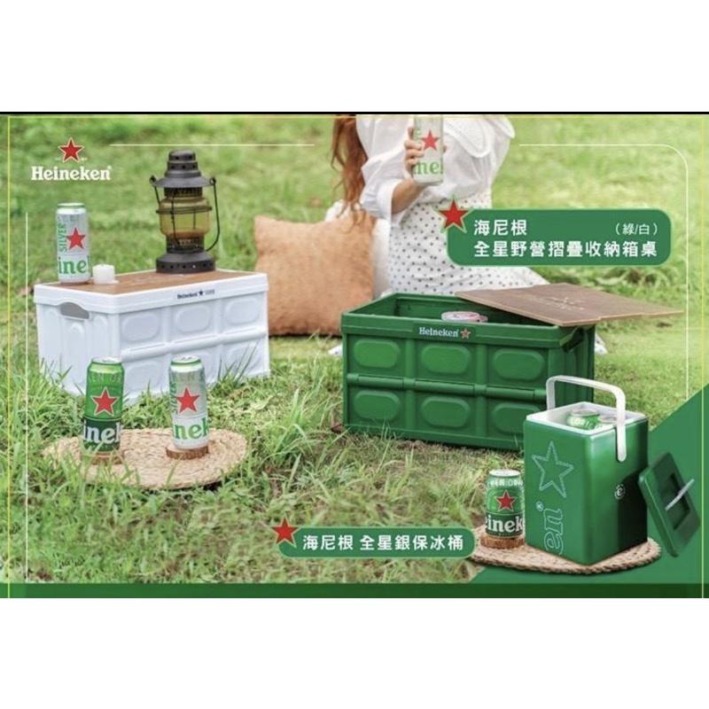 7-11 海尼根全星銀保冰桶、全星野營摺疊收納箱桌