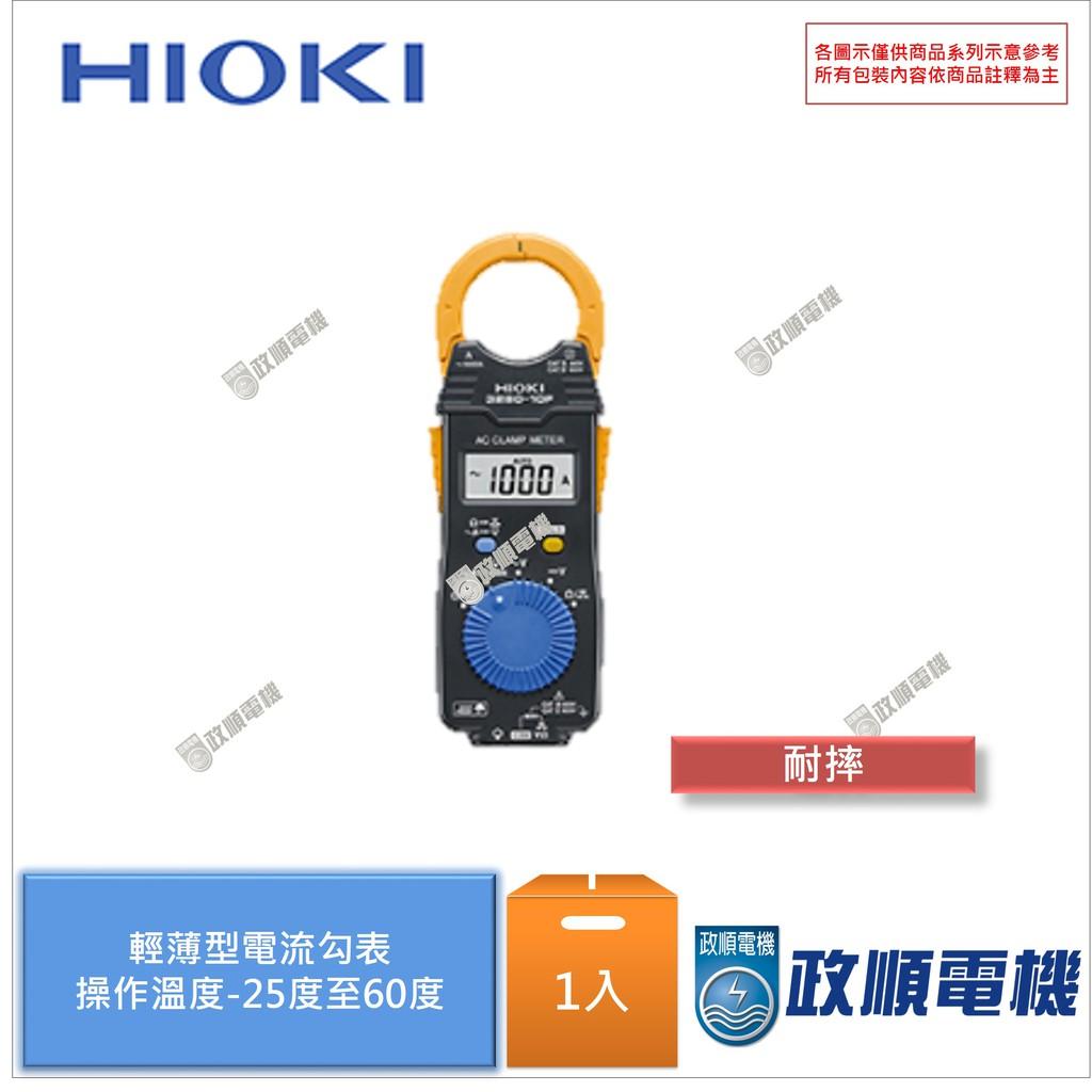 HIOKI.3280-10F.超薄型.電流勾表.鉗型表.數位型交流鉤表.日本原裝.台灣公司貨-政順.電機.電料