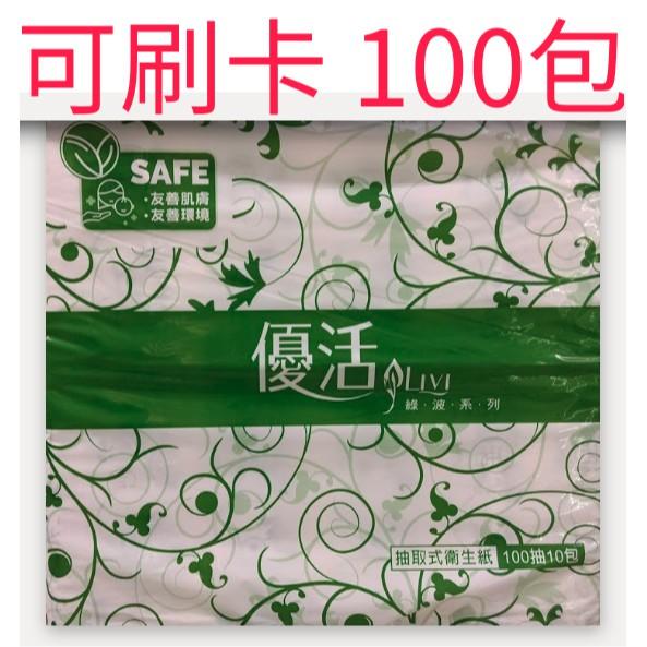 【可刷卡 免運】100包 96包 80包 60包  LIVI 優活 抽取式衛生紙