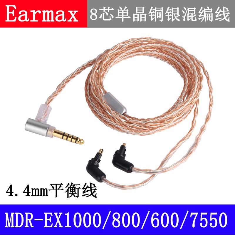 4.4mm2.5mm平衡線 EX1000 EX600 單晶銅耳機線