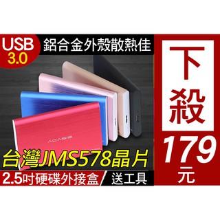 【限時下殺↘】附發票 台灣JMS晶片 鋁合金外殼 Acasis USB 3.0 2.5吋 硬碟外接盒 7mm 9.5mm 新北市