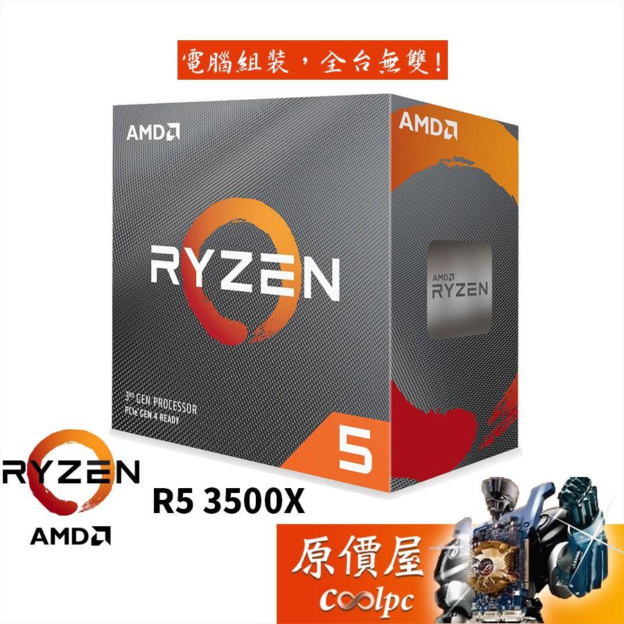 AMD超微 R5 3500X (6核/6緒) 無內顯/代理商/三年保/CPU/原價屋