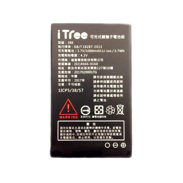 TSMC 台積電手機 台積手機 原廠電池