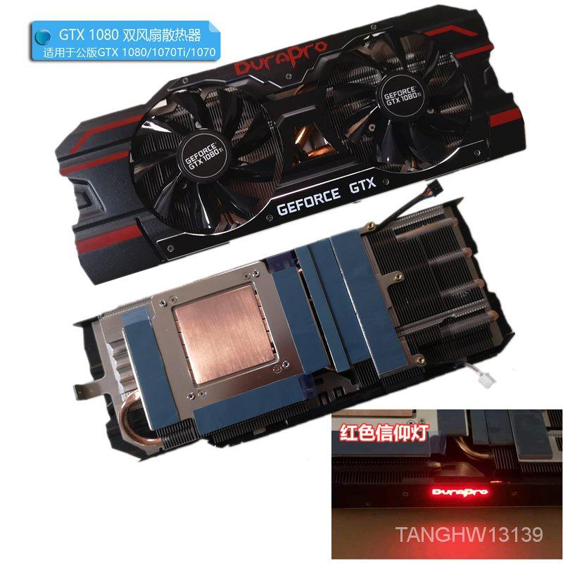 【新高度】公版GTX1070/1070Ti/1080/1080Ti/TiTAN X顯卡散熱器五熱管信仰燈
