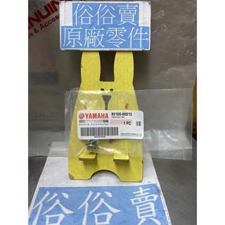 俗俗賣YAMAHA山葉原廠 墊圈座帽螺栓 RS Jog Sweet 100 新勁戰 螺絲 料號:90105-08813 臺南市