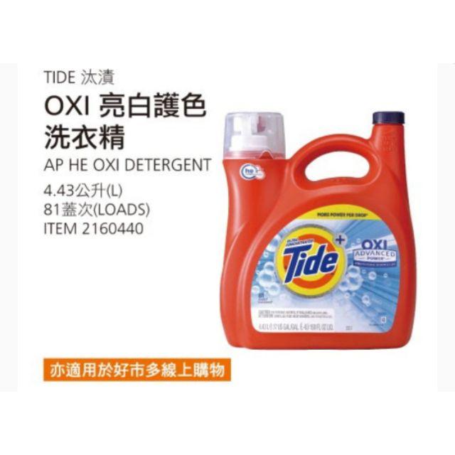 好市多汰漬OXI亮白護色洗衣精