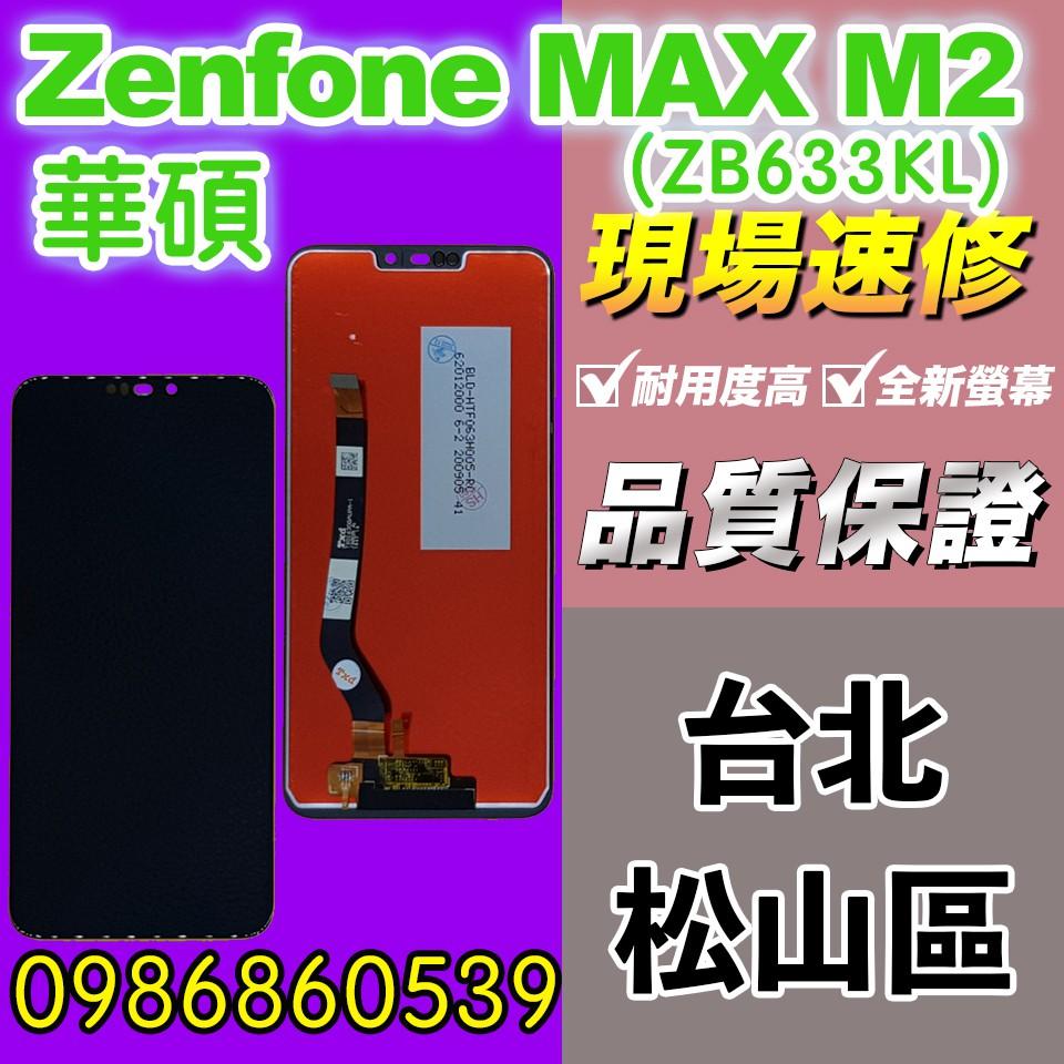 華碩螢幕 華碩ZenFone螢幕 Max M2螢幕 ZB633KL液晶 觸控螢幕 螢幕破 不顯示 異常維修更換ASUS