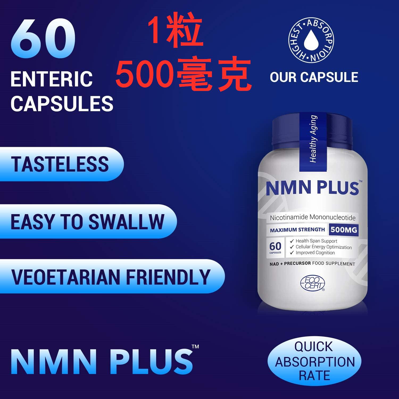 ☓な美國發 NMN PLUS 30000 煙酰胺單核苷酸 高純度 NAD+ 4瓶裝