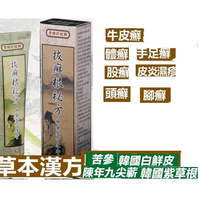 【好物分享】李時珍故鄉拔癬根秘方癬無憂百草膏30g=340元(製2021/07)