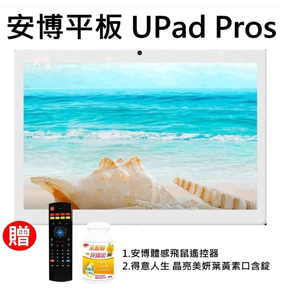 安博平板 UPASD PROS贈體感飛鼠遙控器與好禮