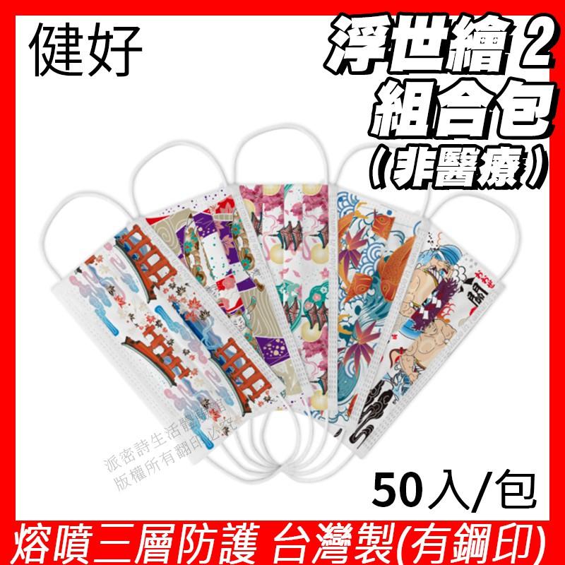 健好 防護口罩 台灣製 有鋼印 浮世繪2 驚喜組合包 現貨 平面口罩 成人 50入/盒 3層過濾 熔噴布 (非醫療)
