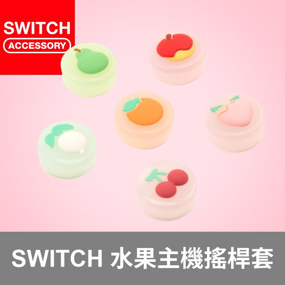 【Bteam】NS Switch / Lite Joy-Con 水果 搖桿套 果凍套 蘑菇頭 森友會