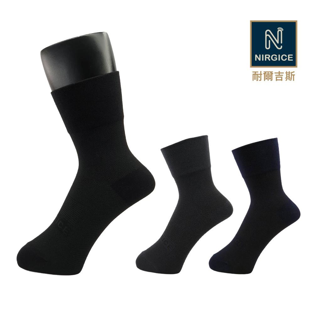 Nirgice 耐爾吉斯-極度透氣寬口紳士襪子 長襪 20-28cm