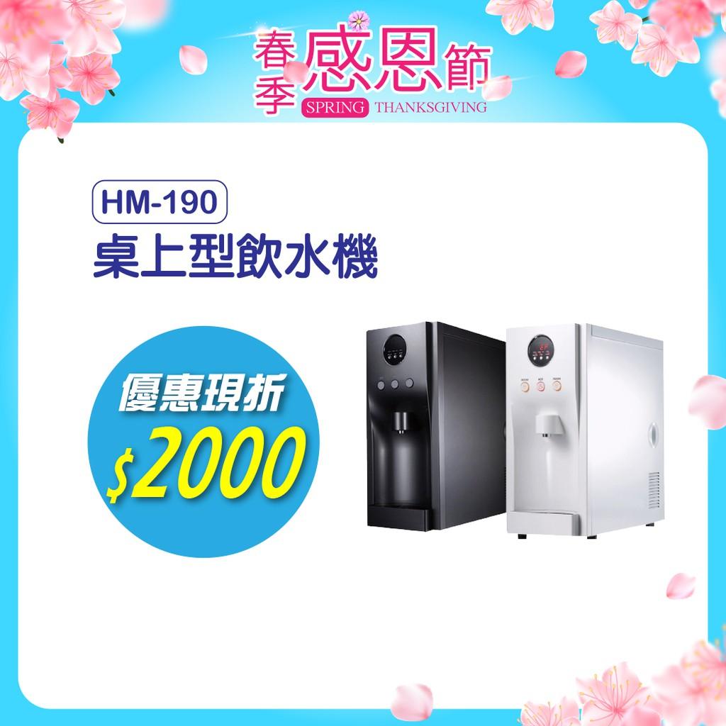 豪星 HM190 型 冰冷熱飲水機 -桌上型-白-彩黑 豪星牌 HAOHSING 【麗水生活館】