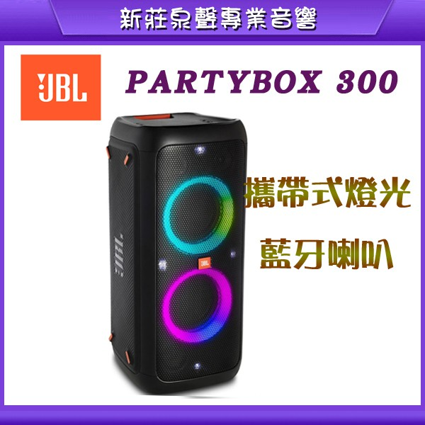 【泉聲音響】英大 JBL PartyBox 300 便攜式派對燈光藍牙喇叭【公司貨保固+免運】