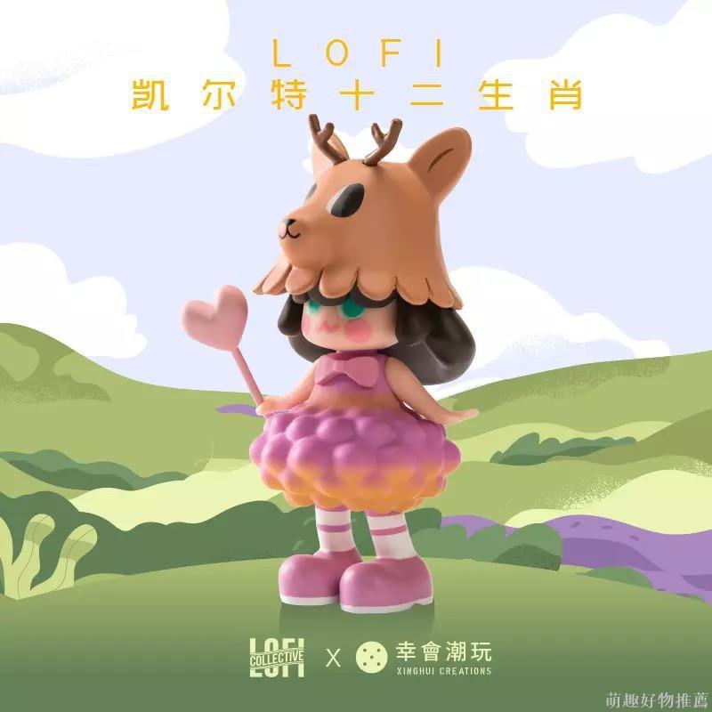 【正版】LOFI 狼妹妹 凱爾特十二生肖系列盲盒 幸會潮玩盒抽娃娃公仔666#温暖