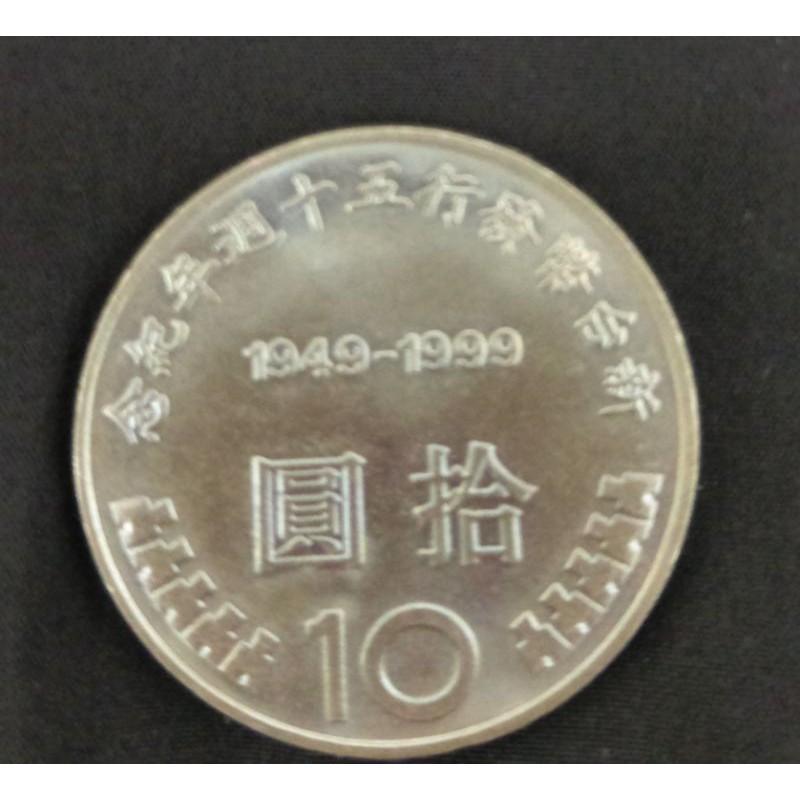 紀念幣,千禧年10元紀念幣民國89年稀少品給有緣收藏家1949---1999新台幣發行50週年