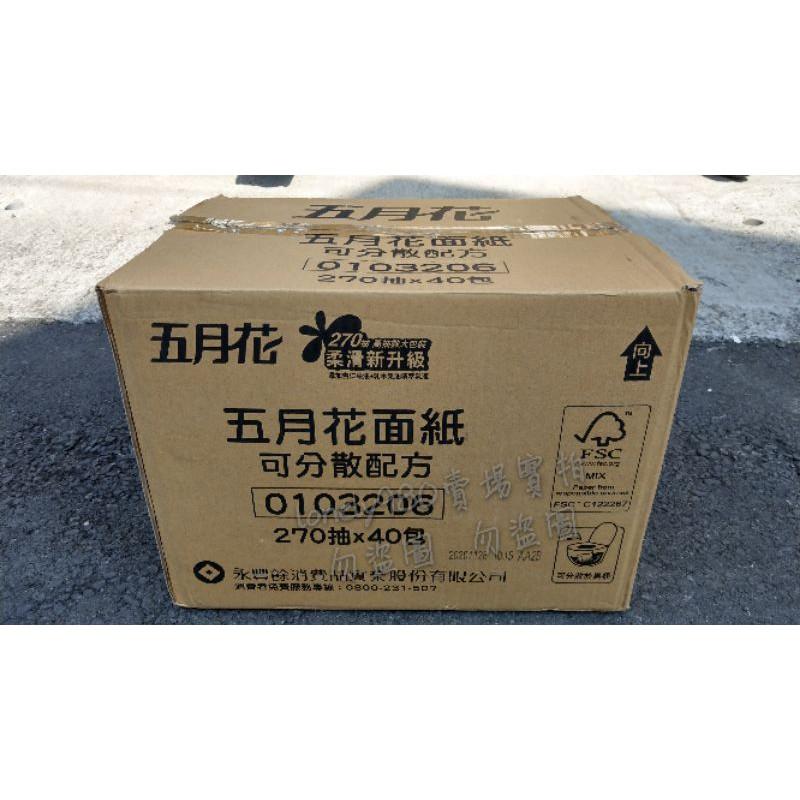五月花衛生紙 可分解配方 270抽×40包/箱