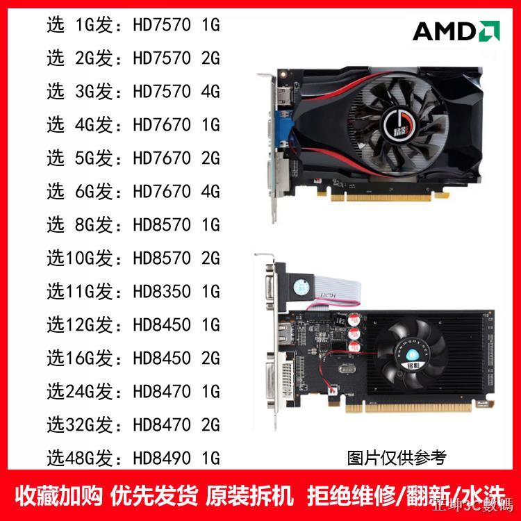 ⭐正坤正品⭐二手顯卡 品牌 HD767 HD7570 HD7670 2G HD8570 8350 8450 70 90