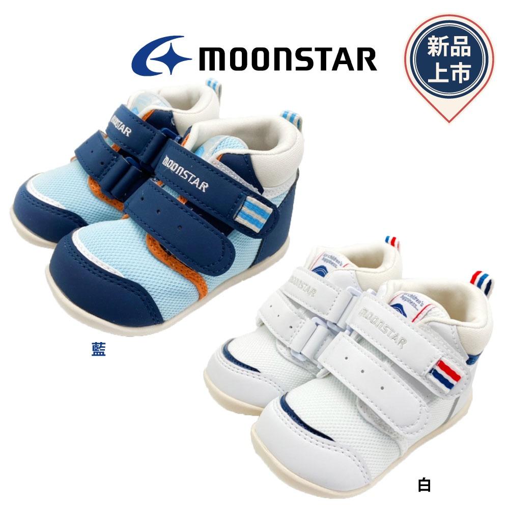 日本Moonstar月星頂級童鞋-1235系列寬楦高筒穩定款2款任選(寶寶段)