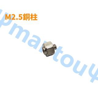M2.5銅柱 筆電 M.2 PCIe SSD 銅柱.(宏碁筆電銅柱, 聯想筆電銅柱) 台北市