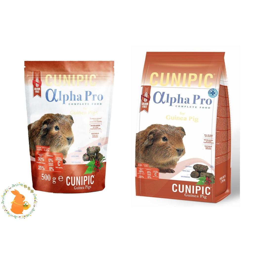 ♧牧草園♧ CUNIPIC頂級無穀天竺鼠飼料 500g 1.75kg