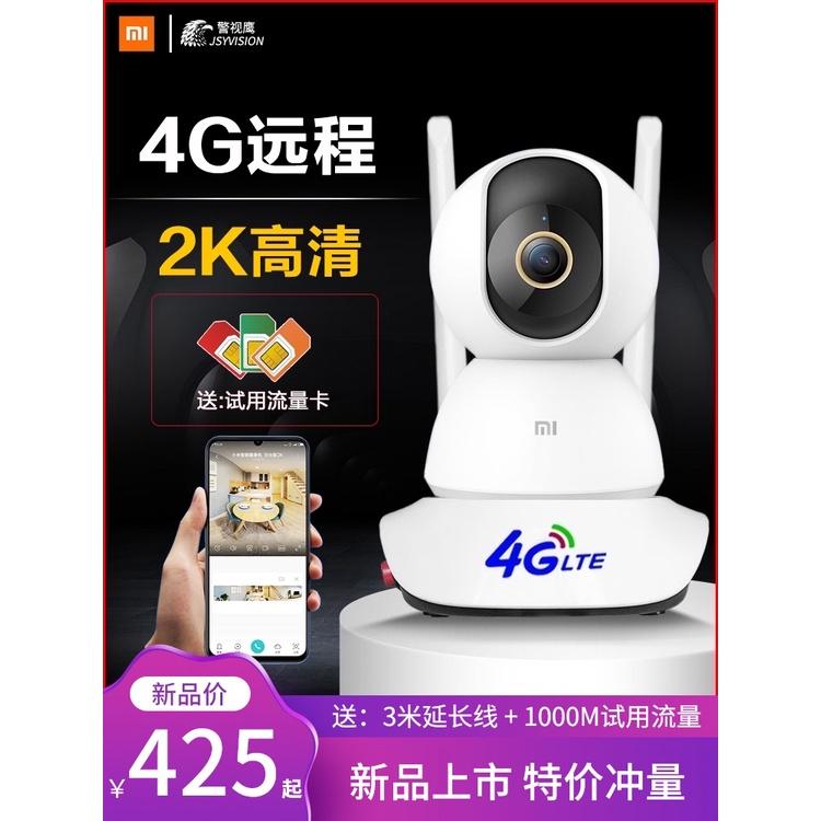 代購小米4g監視器無WiFi連手機家用遠程360度高清監控米家APP雲台2K版