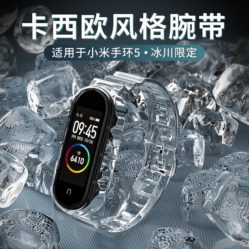 【現貨】小米手環5/6 錶帶 一體式替換帶 小米 3/4 智慧運動手環錶帶透明探索版通用NFC版 太空漫步mHWB