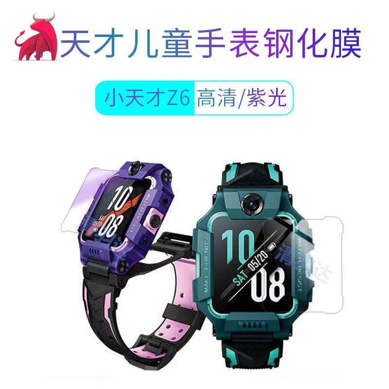 蘿蔔·小天才Z6護眼紫光手錶保護貼 小天才Z5 Z6 Z1S Z2S藍光鋼化玻璃膜