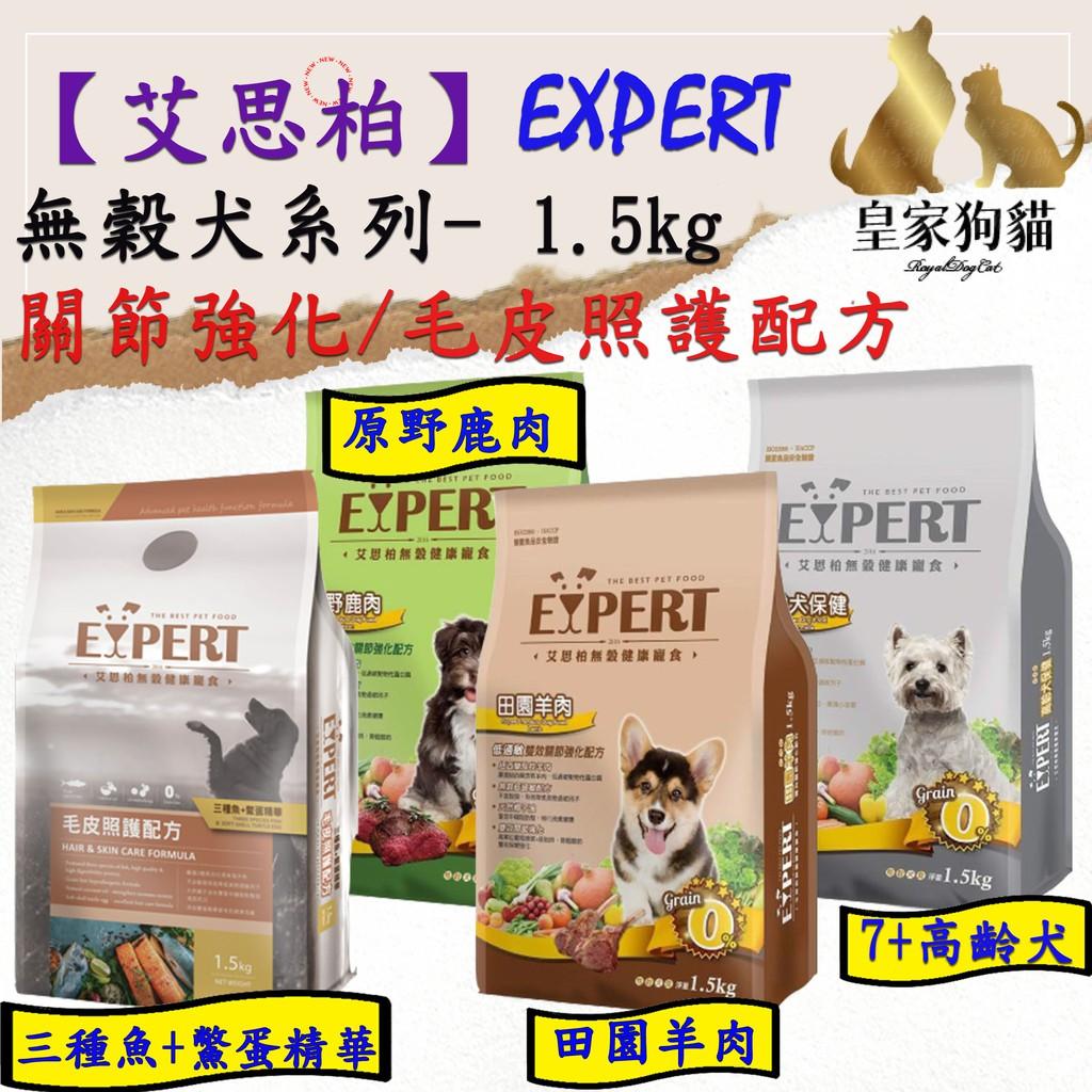 🔥皇家狗貓🔥艾思柏 無穀 飼料 1.5kg 關節 腸胃 皮毛 高齡犬 鹿 羊 狗 小包 現貨 914