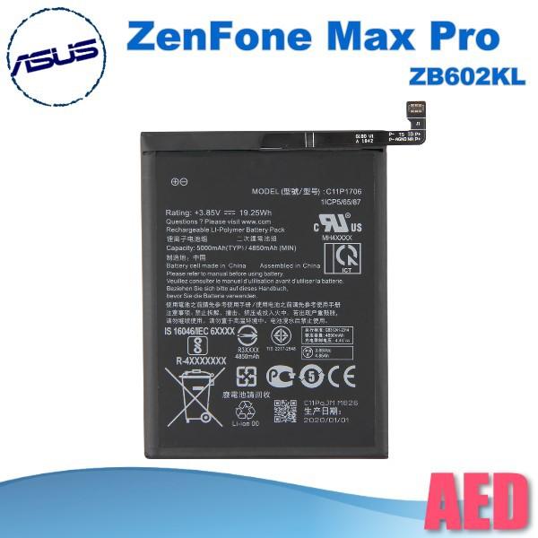 ASUS ZenFone Max Pro M1/M2 ZB602KL/ZB631KL 電池 手機電池 ⏪ AED ⏩