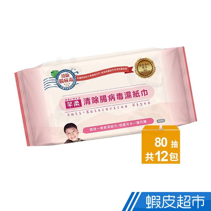 芊柔 清除腸病毒濕紙巾 80抽X12包/箱 廠商直送 現貨