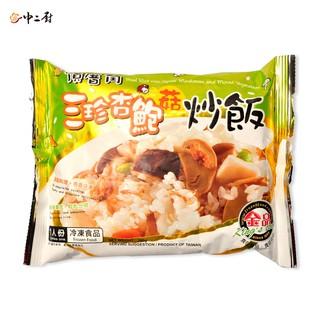 【中二廚】三珍杏鮑菇炒飯(280g/ 包) 臺中市
