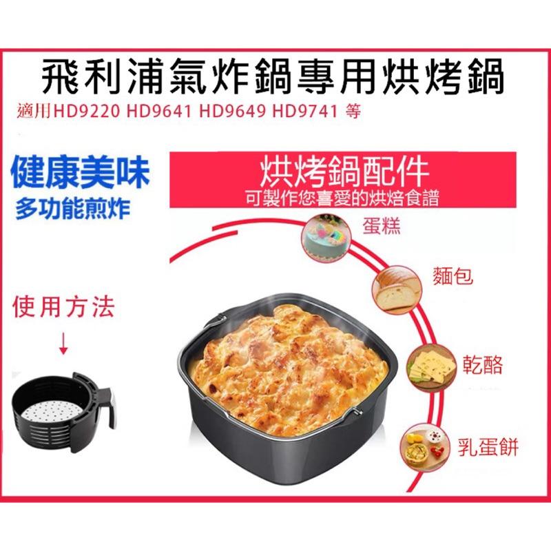 飛利浦氣炸鍋專用烘烤鍋、蛋糕藍、飛利浦配件烘烤模具蛋糕藍適用於HD9220、HD9642、HD9649、HD9741等