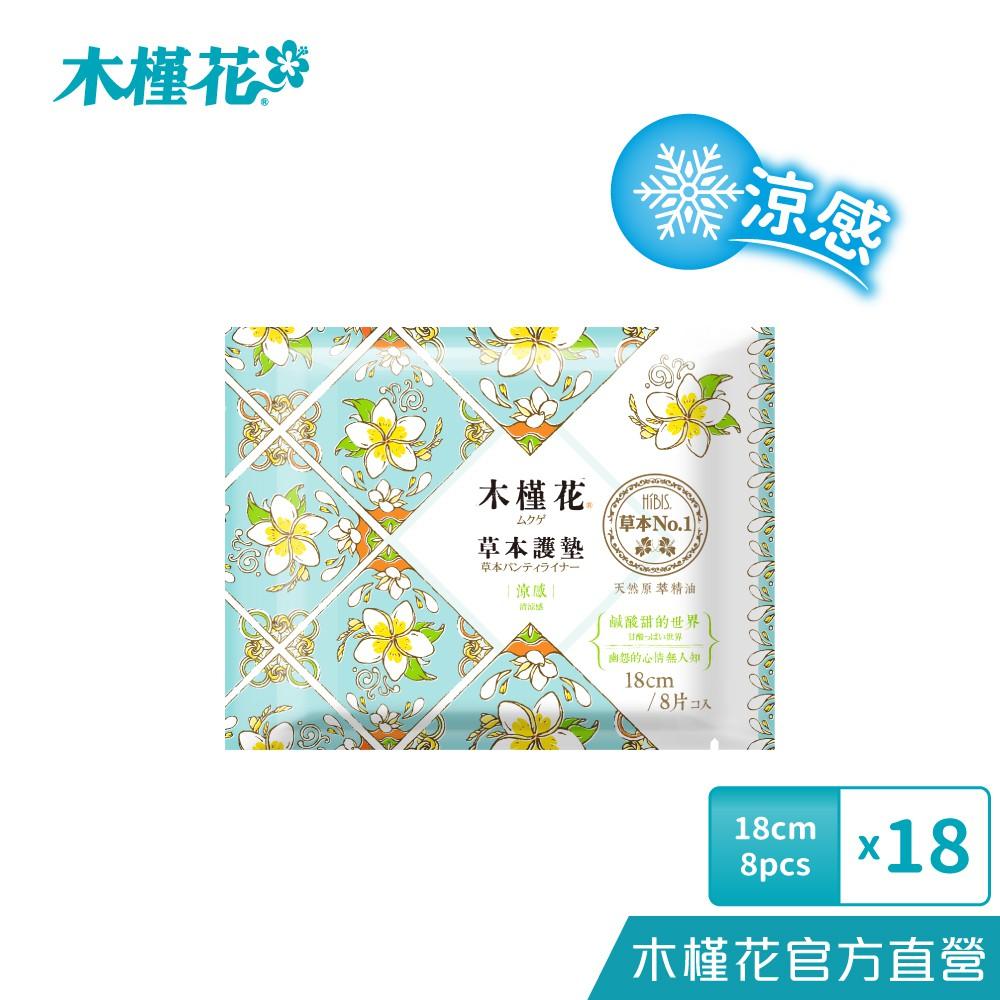 HIBIS木槿花 木槿花草本護墊(涼感)x18入組